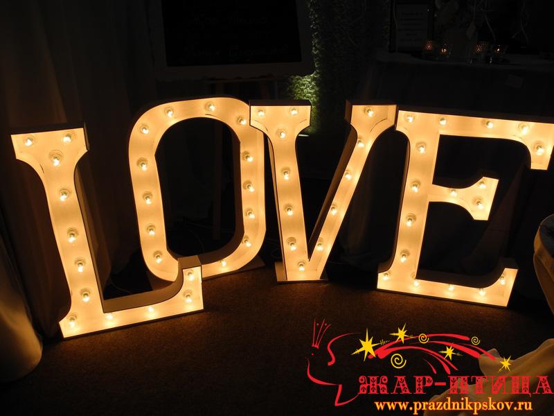 LOVE - светящиеся буквы (высота 80 см) - 2000 руб. (в прокат)