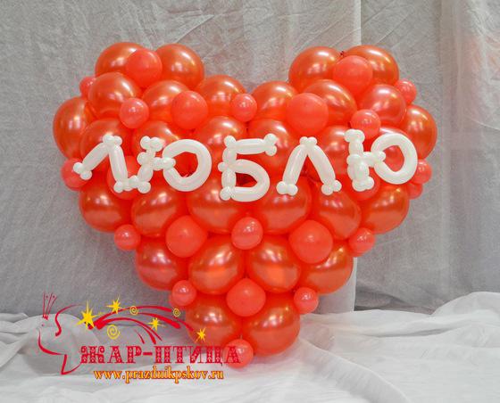 Макси-валентинка (примерно 100х80 см) - 1500 руб. Покажите, как велика ваша любовь!