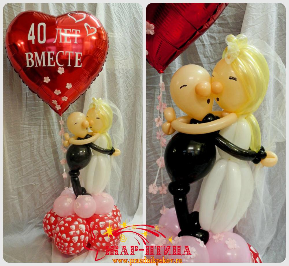 40 лет вместе - 1250 руб.