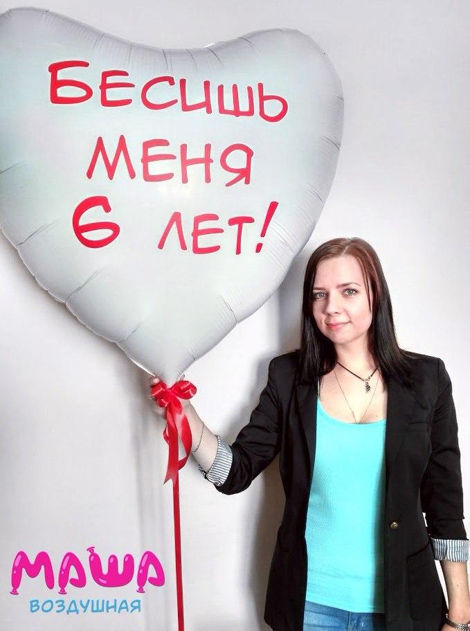 Большое сердце с надписью - 800 руб.