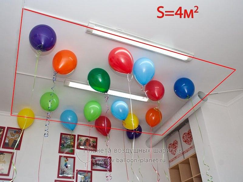Сколько нужно шаров? Так выглядят 4 шара на 1 кв.м